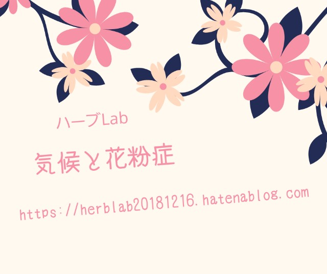 f:id:herblab20181216:20190206210705j:image