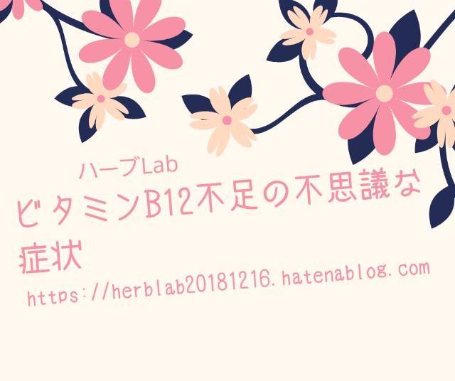 f:id:herblab20181216:20190215094502j:image