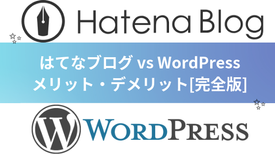 はてなブログとWordPress(ワードプレス)どっちが良いの?メリットデメリット