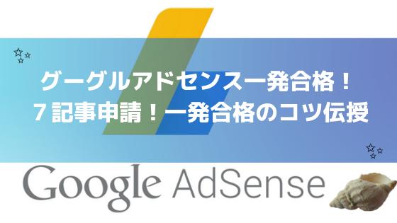 7記事申請Googleアドセンス一発合格のコツ!