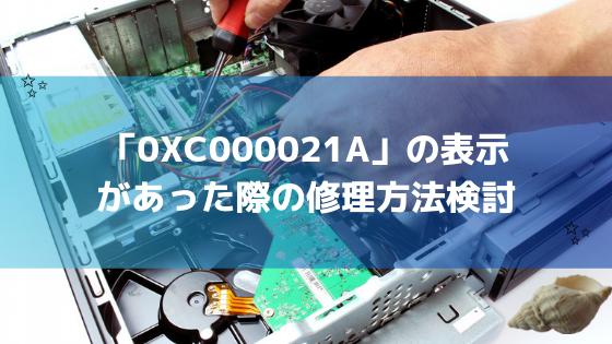 0xc000021aがWindows10で表示されたときの直し方