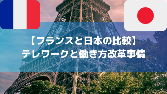 フランスと日本の比較、テレワークと働き方改革事情