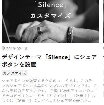 silenceの記事一覧説明文