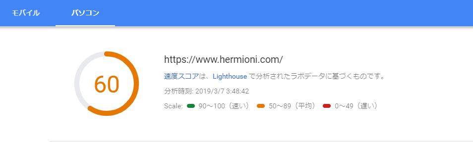 zeno-tealの表示速度パソコン