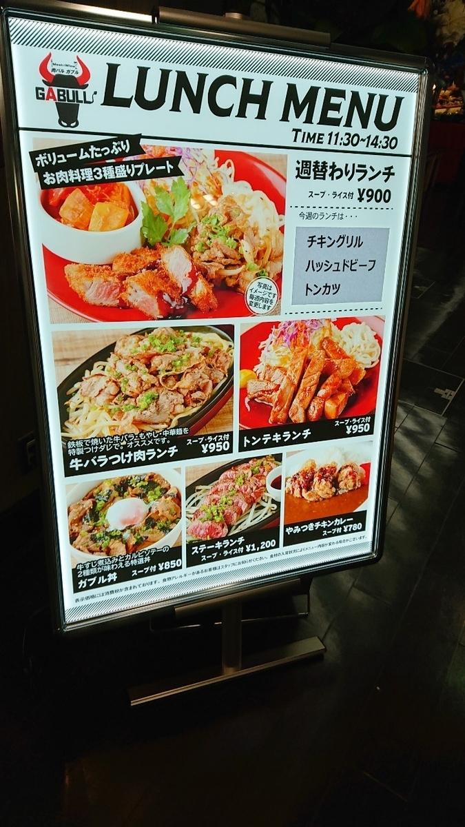 肉バルガブルOBPツインタワー店6