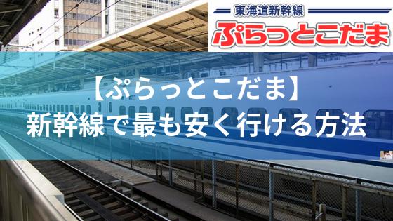 【ぷらっとこだま】 新幹線で最も安く行ける方法