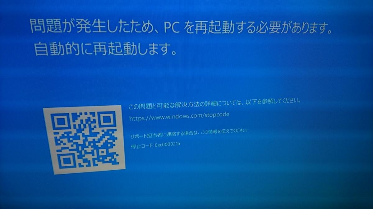 0xc000021aがWindows10で表示された時の直し方検討