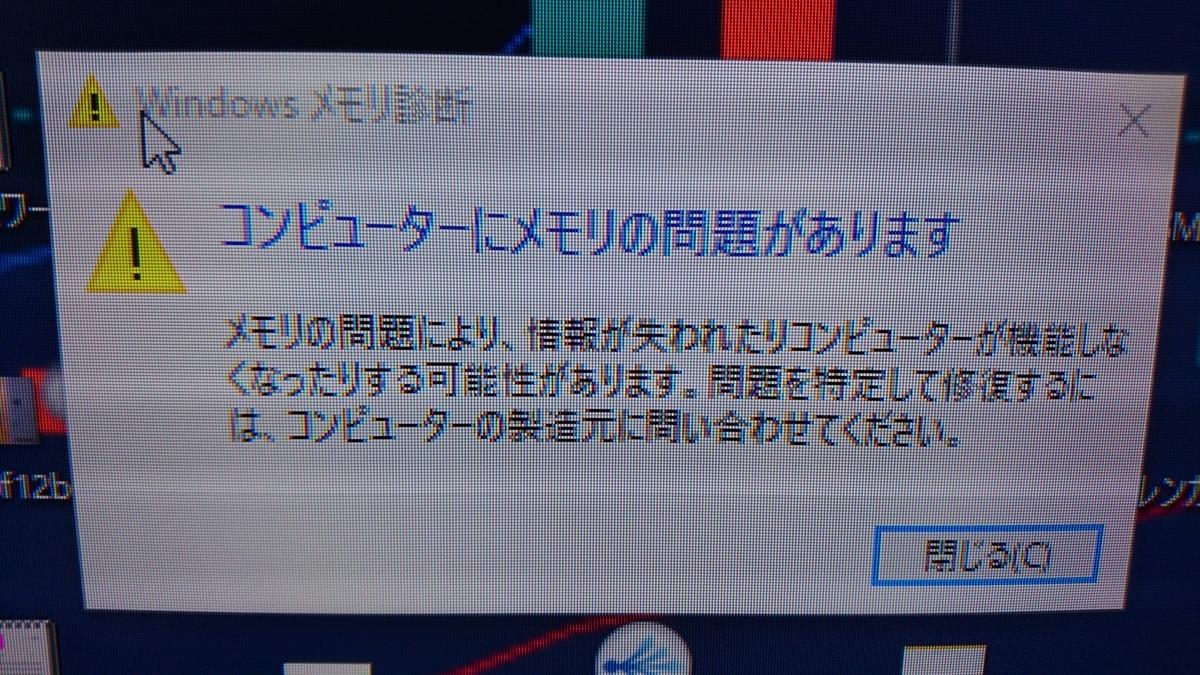 コンピュータにメモリの問題があります