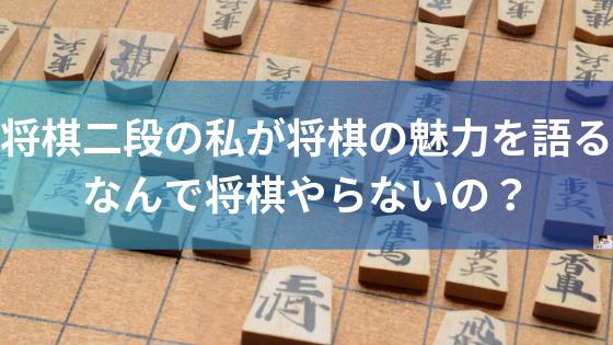 将棋の魅力を将棋二段が語る