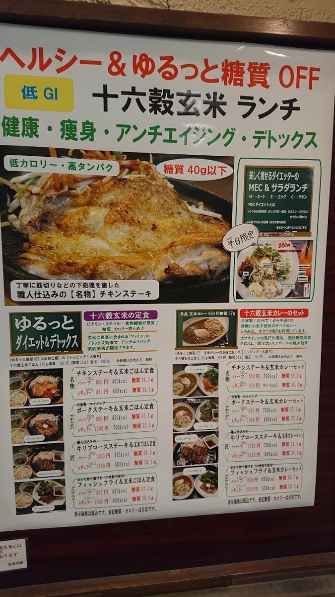 糖質off食堂 肉バル 医食同源研究所3