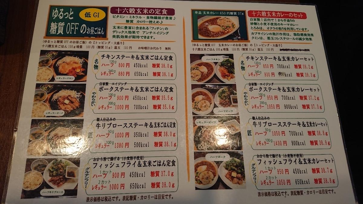 糖質off食堂 肉バル 医食同源研究所6