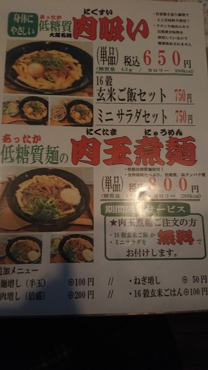 糖質off食堂 肉バル 医食同源研究所7
