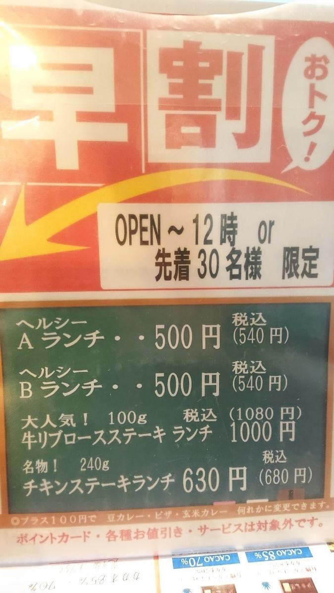 糖質off食堂 肉バル 医食同源研究所14