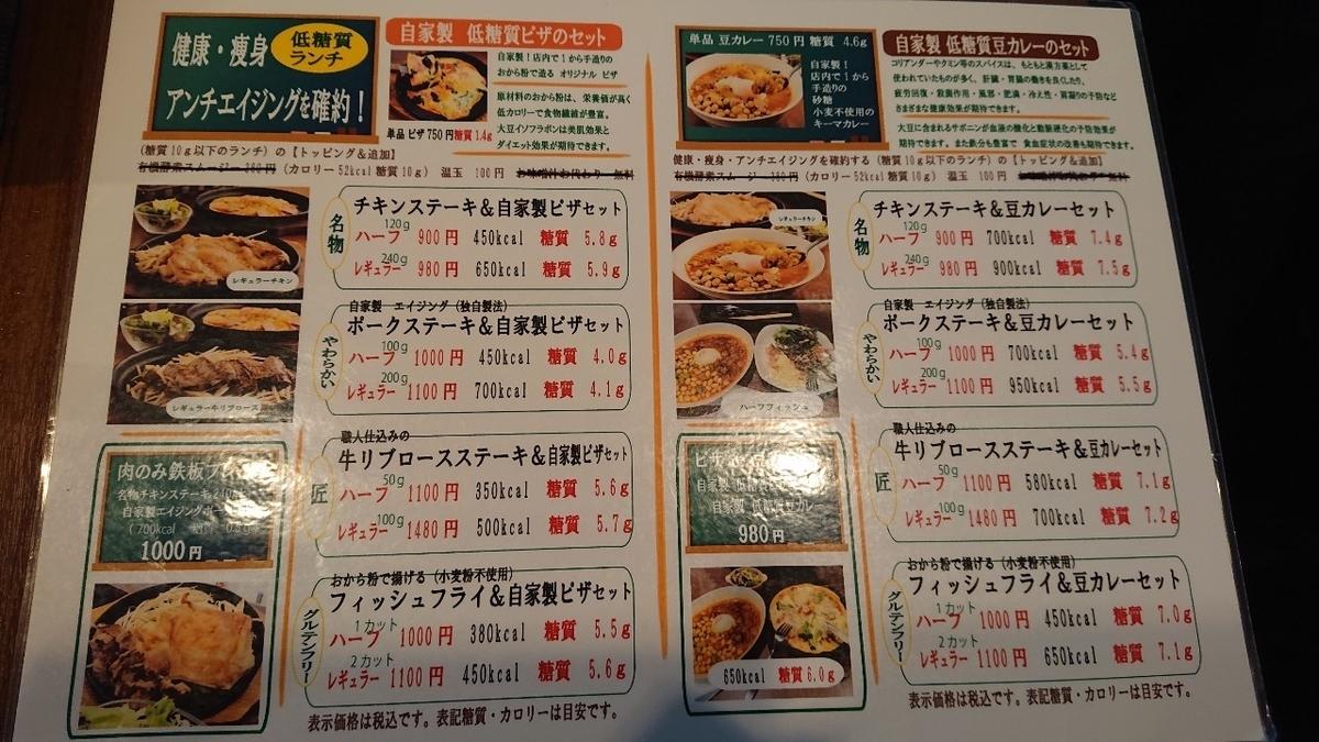 糖質off食堂 肉バル 医食同源研究所1時間5