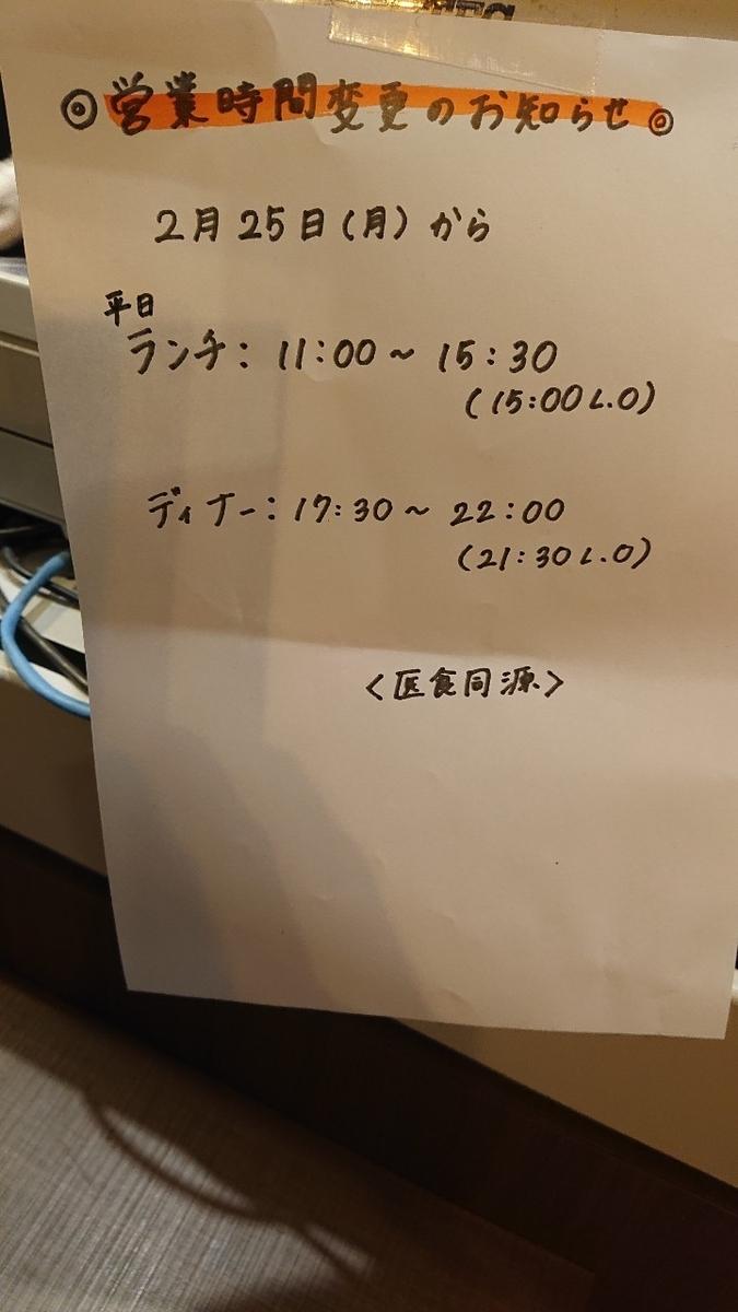 糖質off食堂 肉バル 医食同源研究所16