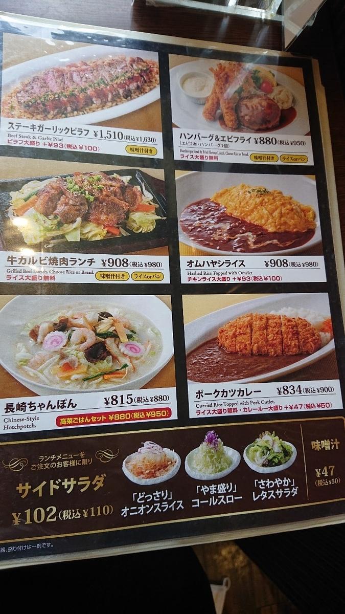 銀座ライオン 大阪ツイン21店4