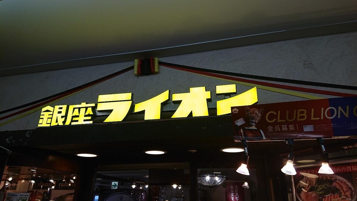 銀座ライオン 大阪ツイン21店13