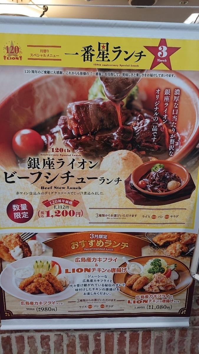 銀座ライオン 大阪ツイン21店18