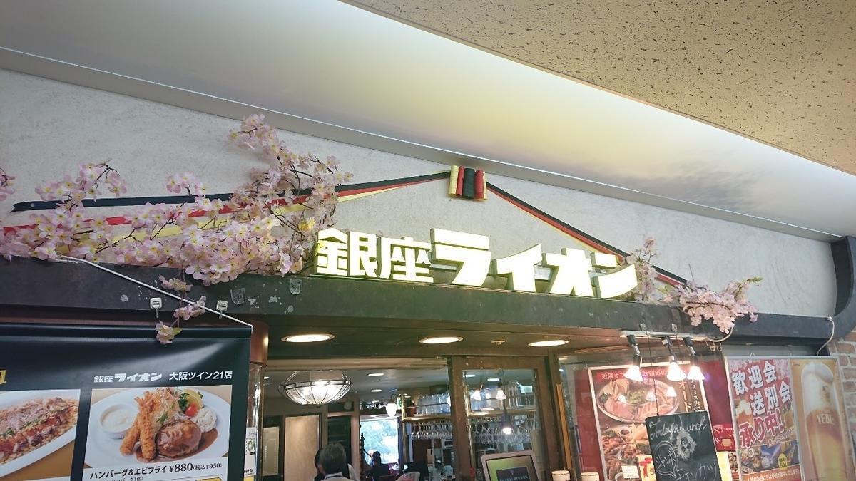 銀座ライオン 大阪ツイン21店20