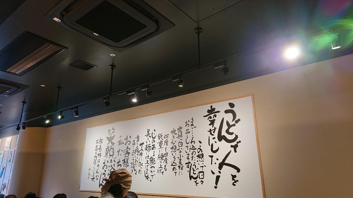 讃岐うどん 般若林IMP店24
