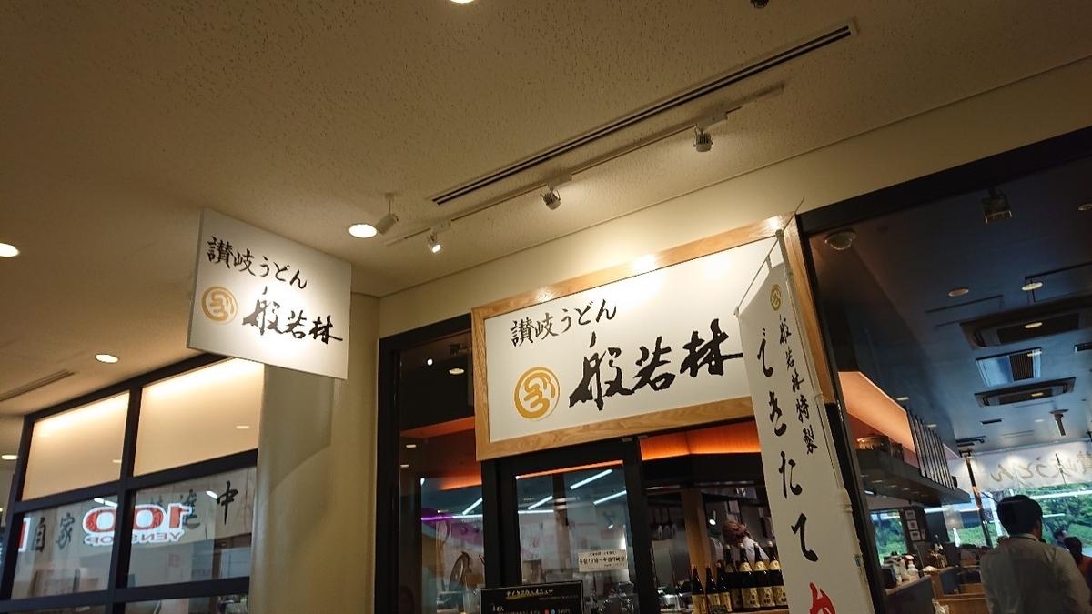讃岐うどん 般若林IMP店1