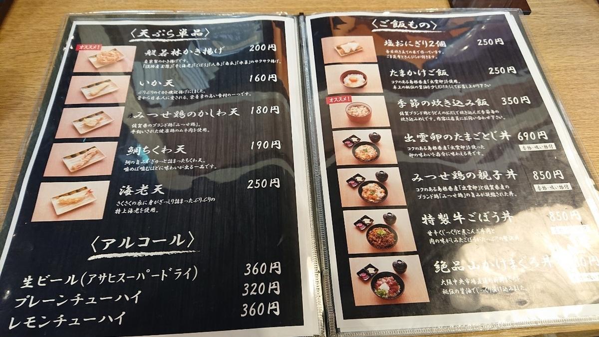 讃岐うどん 般若林IMP店5
