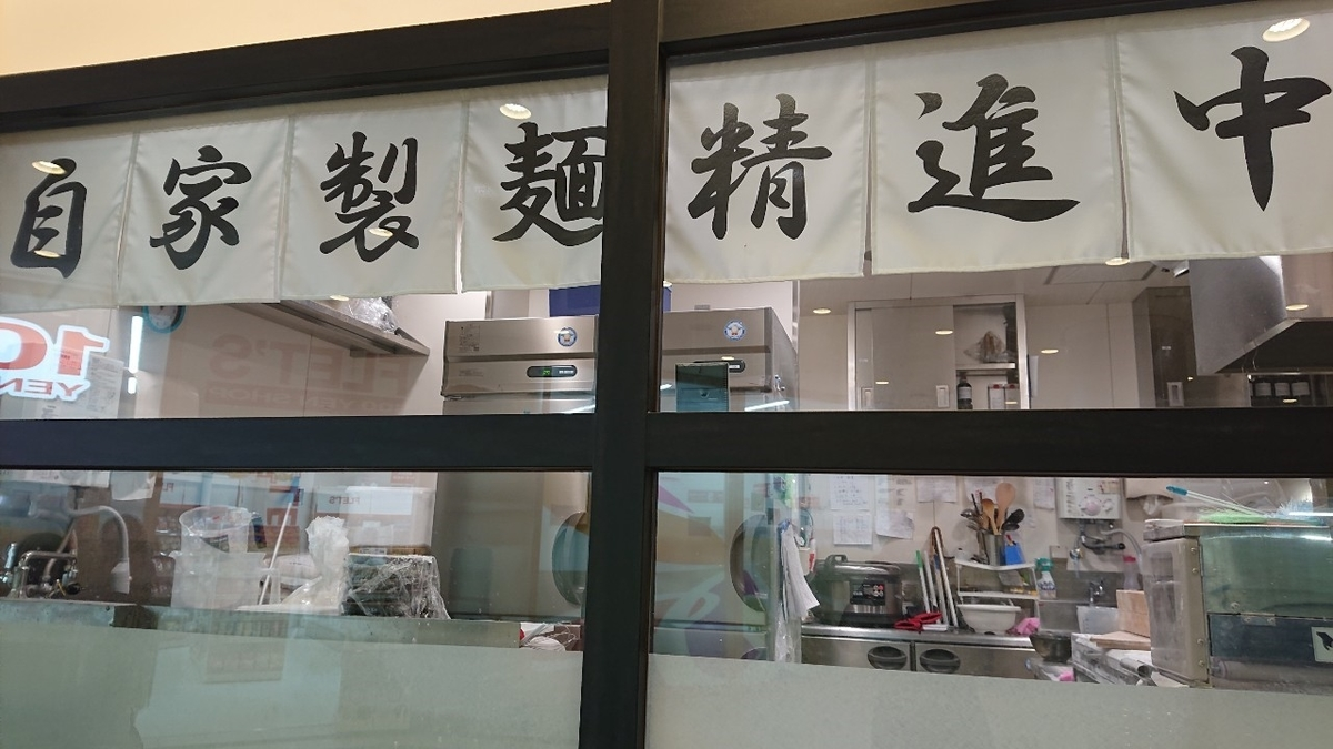 讃岐うどん 般若林IMP店3