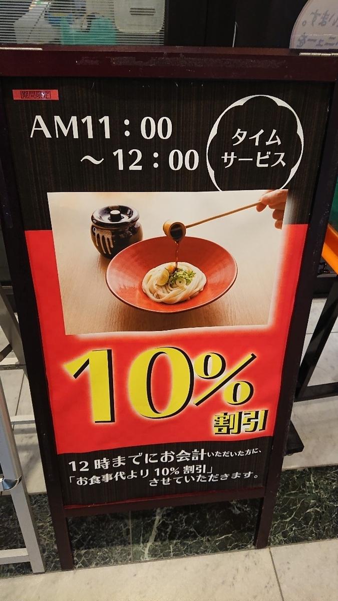 讃岐うどん 般若林IMP店12