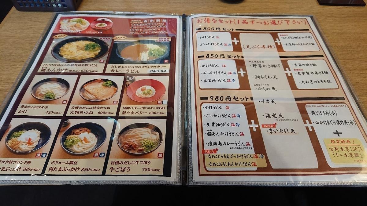 讃岐うどん 般若林IMP店8