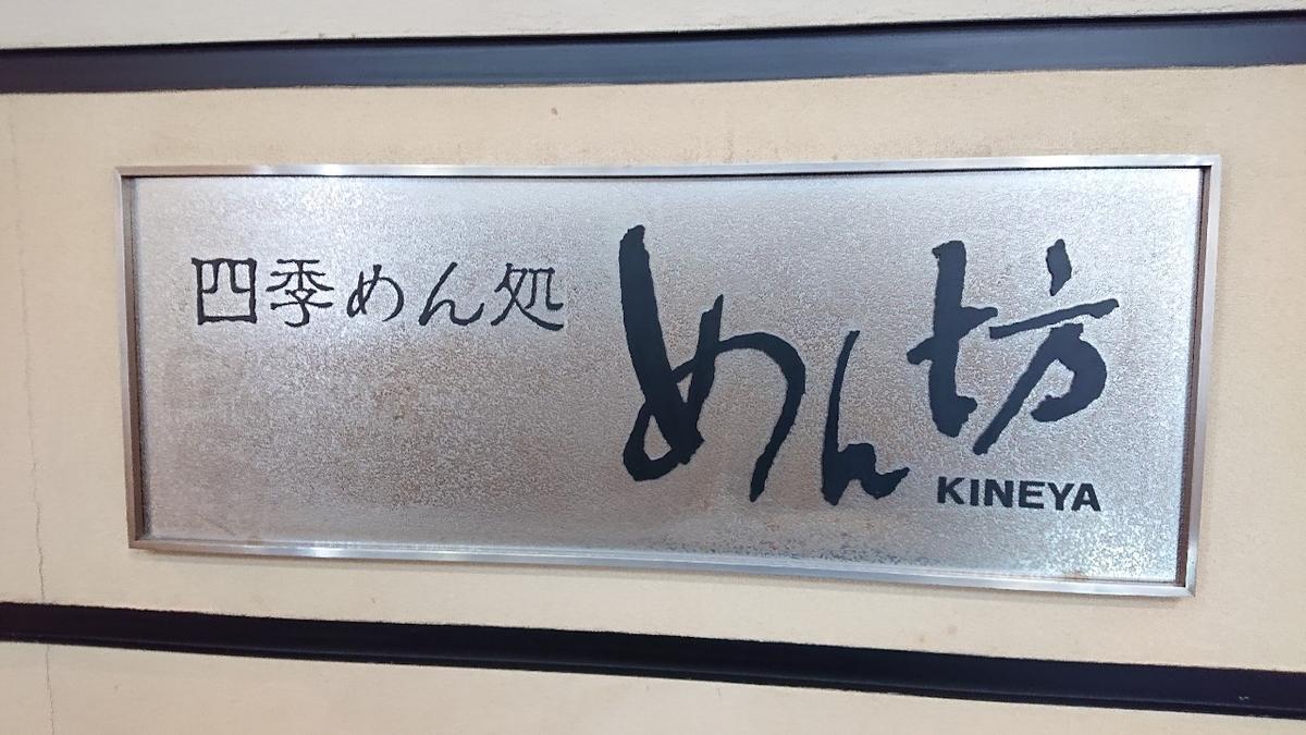 四季めん処 めん坊 ツイン21店4