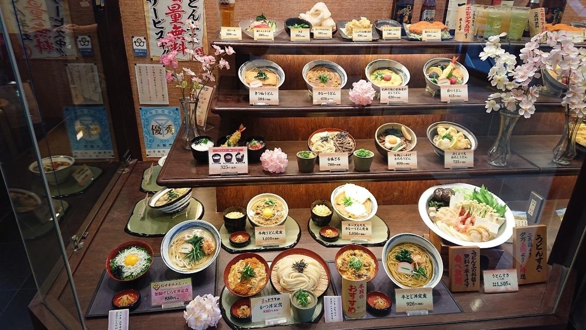 四季めん処 めん坊 ツイン21店6