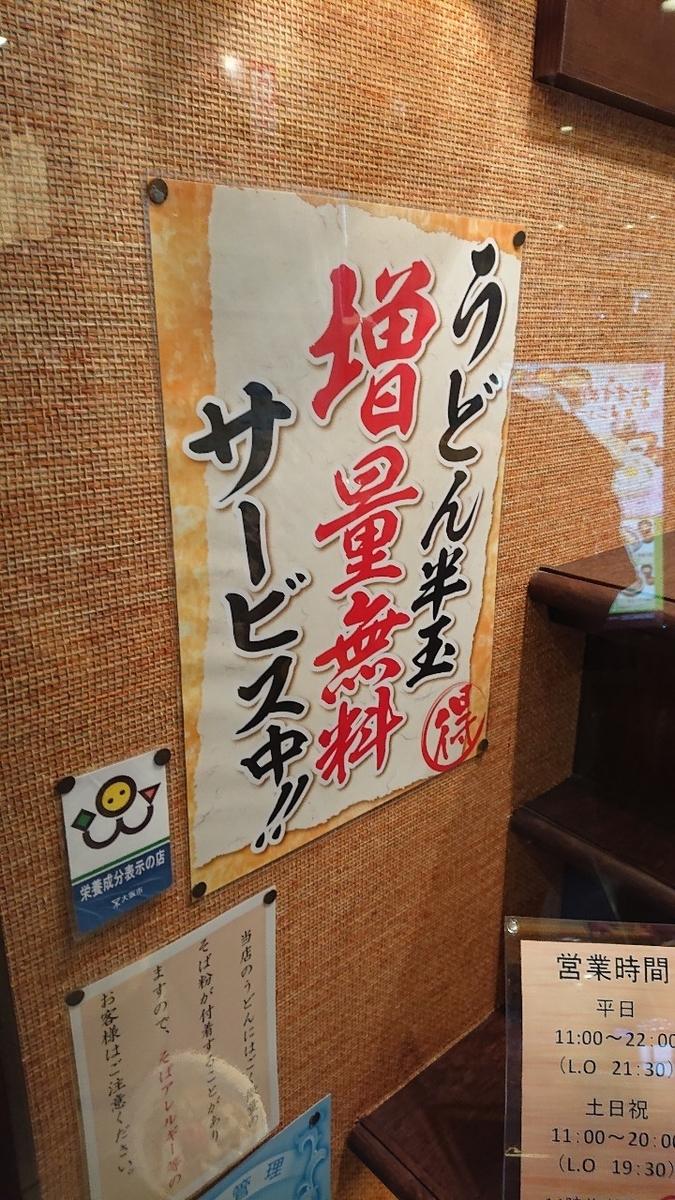四季めん処 めん坊 ツイン21店7