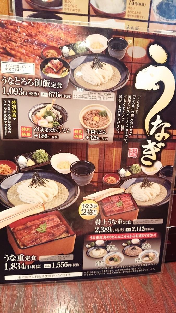 四季めん処 めん坊 ツイン21店10