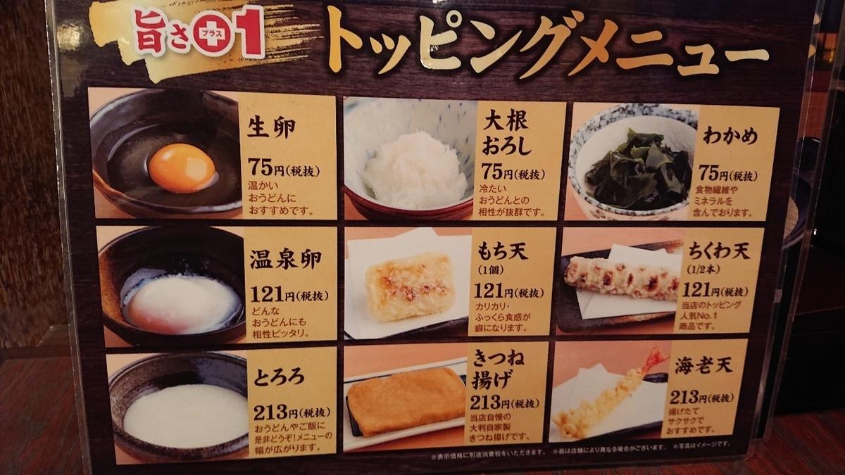 四季めん処 めん坊 ツイン21店11