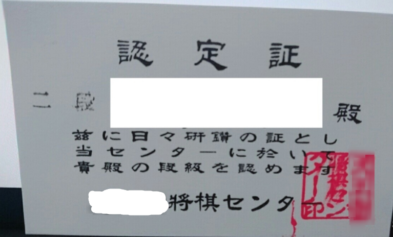 将棋弐段の認定証