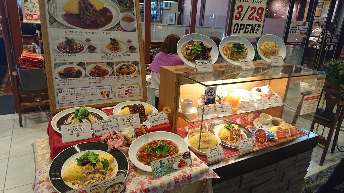 しゃぽーるーじゅ京橋IMP店3