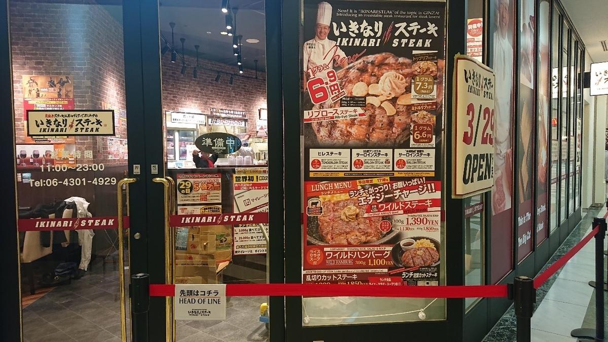 """いきなりステーキ松下IMPビル店6"""""""