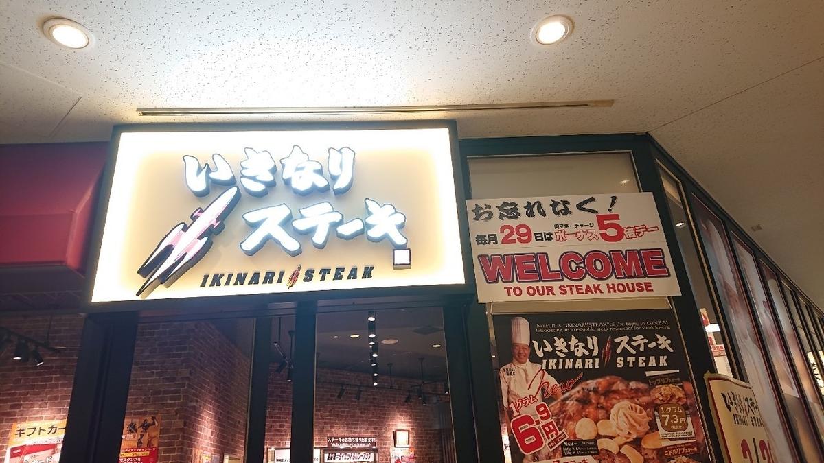 いきなりステーキ松下IMPビル店7