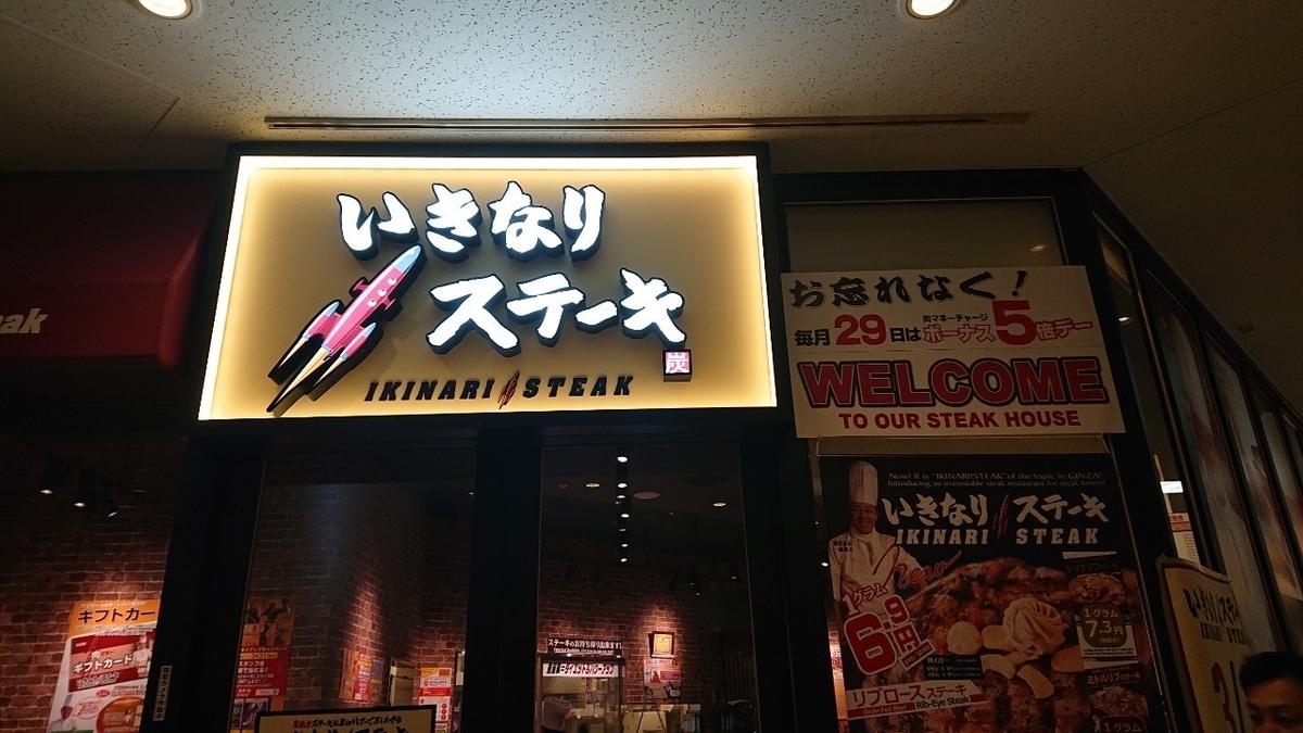 いきなりステーキ松下IMPビル店8