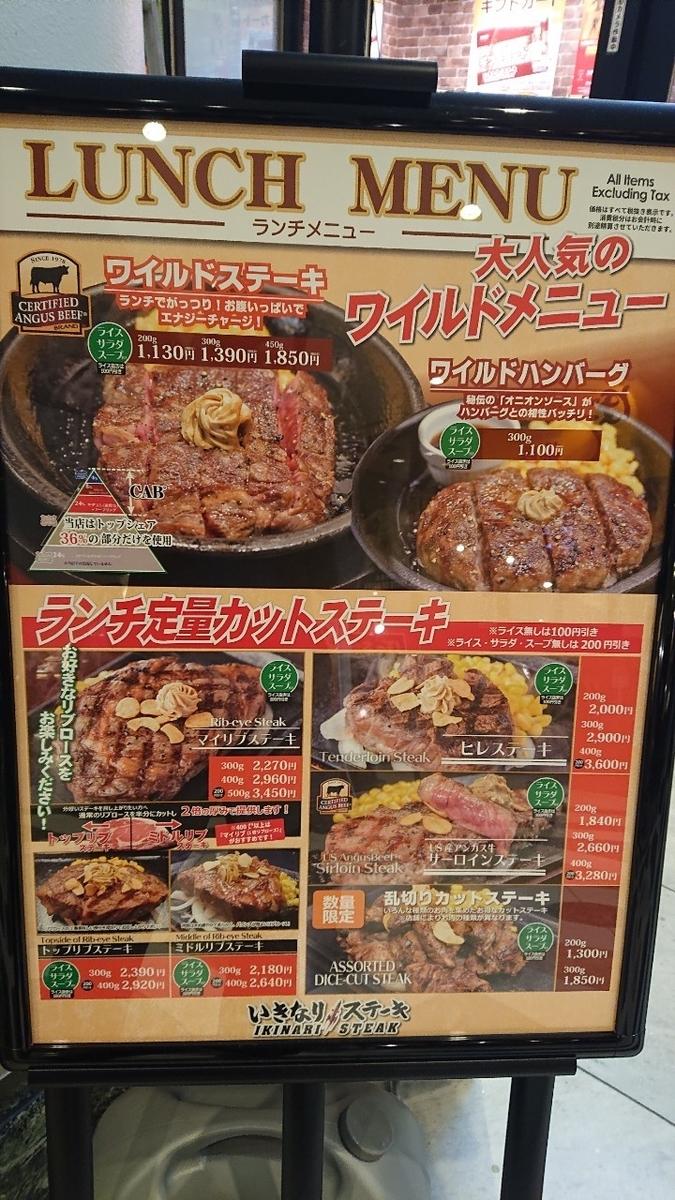 いきなりステーキ松下IMPビル店9
