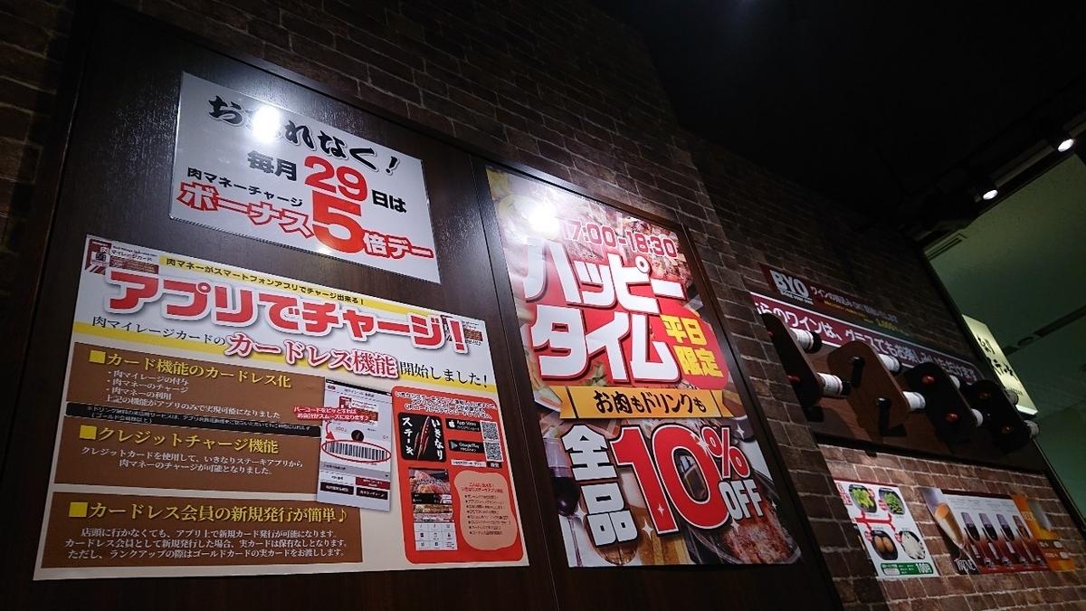 いきなりステーキ松下IMPビル店26