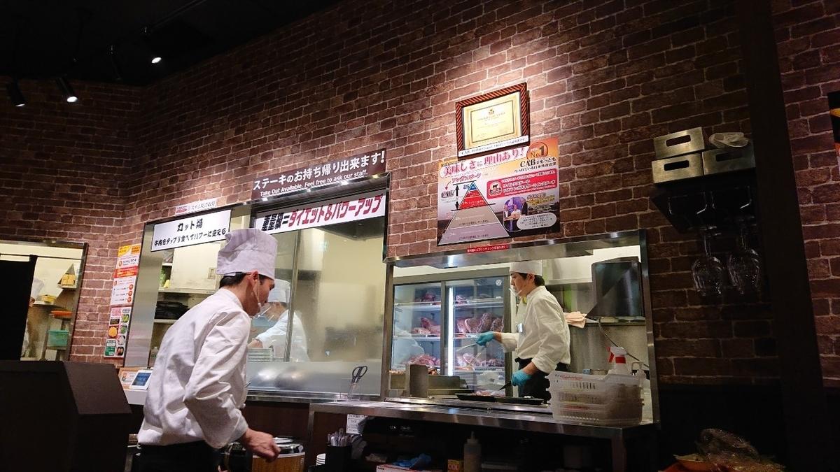 いきなりステーキ松下IMPビル店35