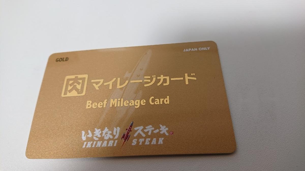 いきなりステーキ松下IMPビル店37