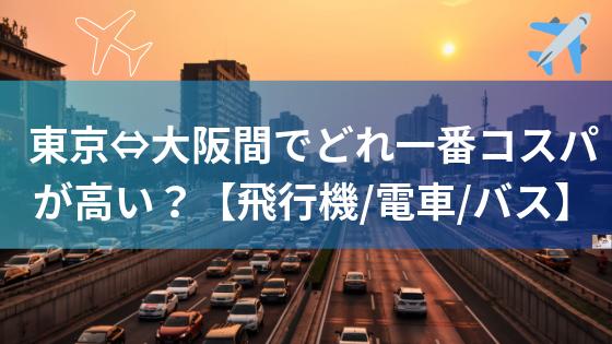 東京⇔大阪間でどの交通手段が一番コスパが良いのか検討してみた【飛行機、電車、バス】