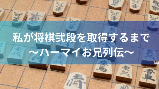 将棋弐段を取得するまで~ハーマイお兄列伝~
