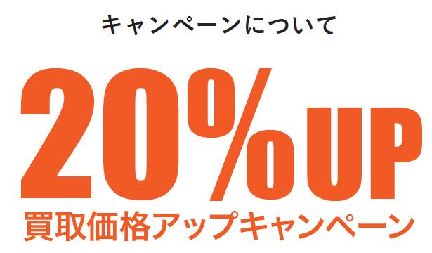 遊戯王買取20%UPキャンペーン