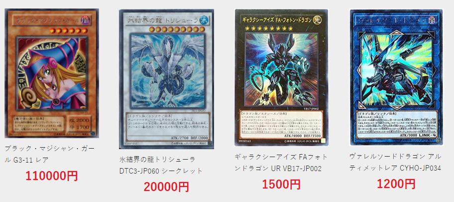 ブラックマジシャンガール110000円