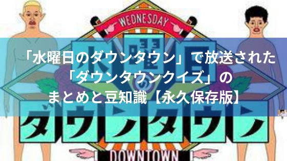 「水曜日のダウンタウン」で放送された「ダウンタウンクイズ」のまとめと豆知識【永久保存版】