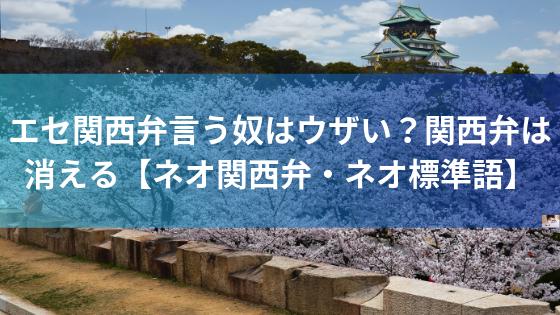 エセ関西弁はうざい?ネオ関西弁に変わる