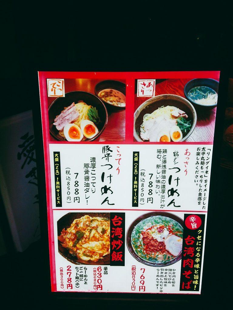 【梅田】ヘップファイブの隣にあるラーメン屋「愛きょう屋」がボリューム満点で美味い!